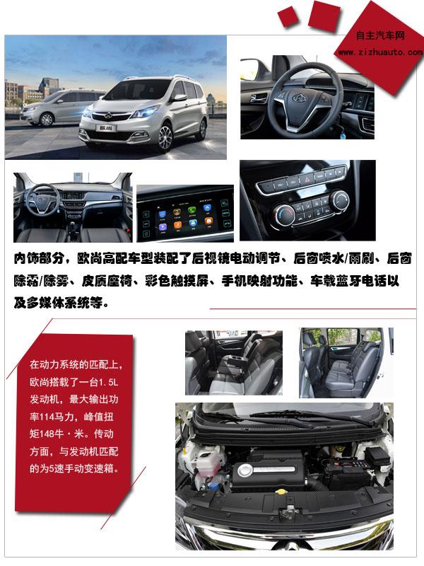 9万元起  长安全新mpv车型欧尚,将于12月27日正式上市.