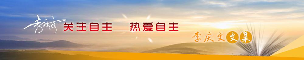 李庆文文集