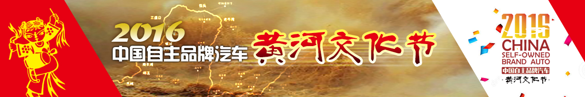 2016中国自主品牌汽车黄河文化节