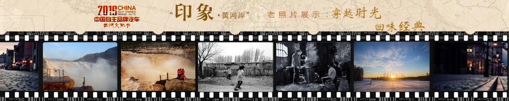 """""""印象·黄河岸""""老照片:穿越时光 回味经典"""
