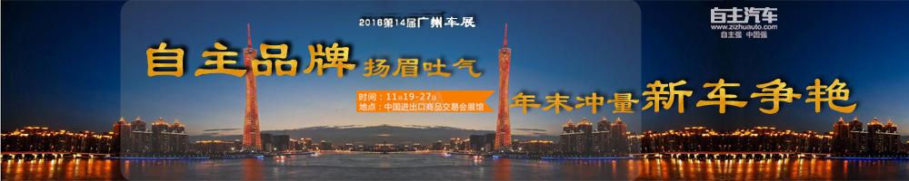 2016广州车展:自主品牌新车争艳