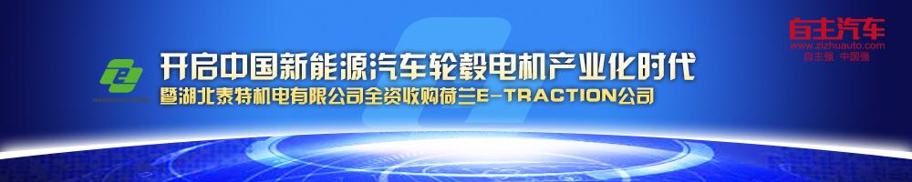 开启中国新能源汽车轮毂电机产业化时代