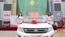 2016中国自主品牌汽车黄河文化节-章丘站