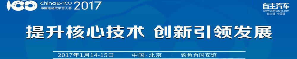 2017电动汽车百人会论坛