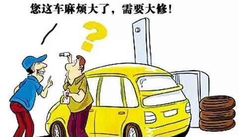 4s店维修汽车 取车时有哪些注意事项?