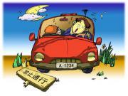 预防疲劳驾驶的方法 疲劳驾驶的预防措施
