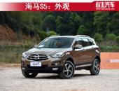 售8.38-10.68万元 海马S5强动力版上市