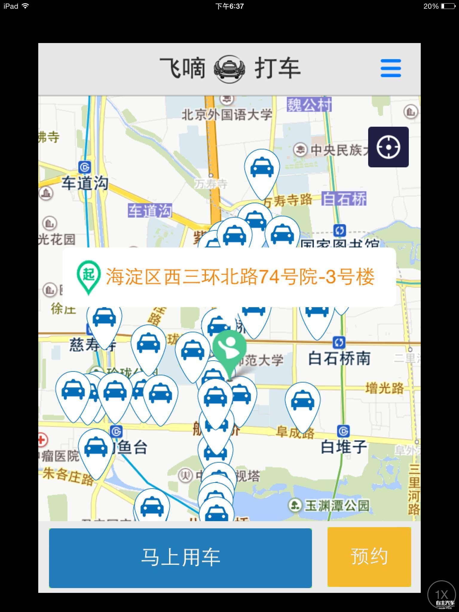 飞嘀打车获得全国第五张网约车平台牌照