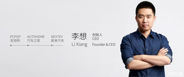 2017上海车展,李斌,蔚来汽车
