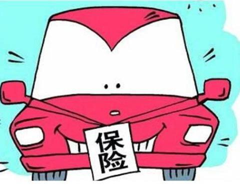 汽车保险到底应该怎么选