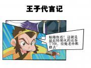 王子代言记:众泰T700决战玉华国
