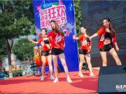 黄河文化节新乡站:热辣劲舞、美女模特才是夏天的Style