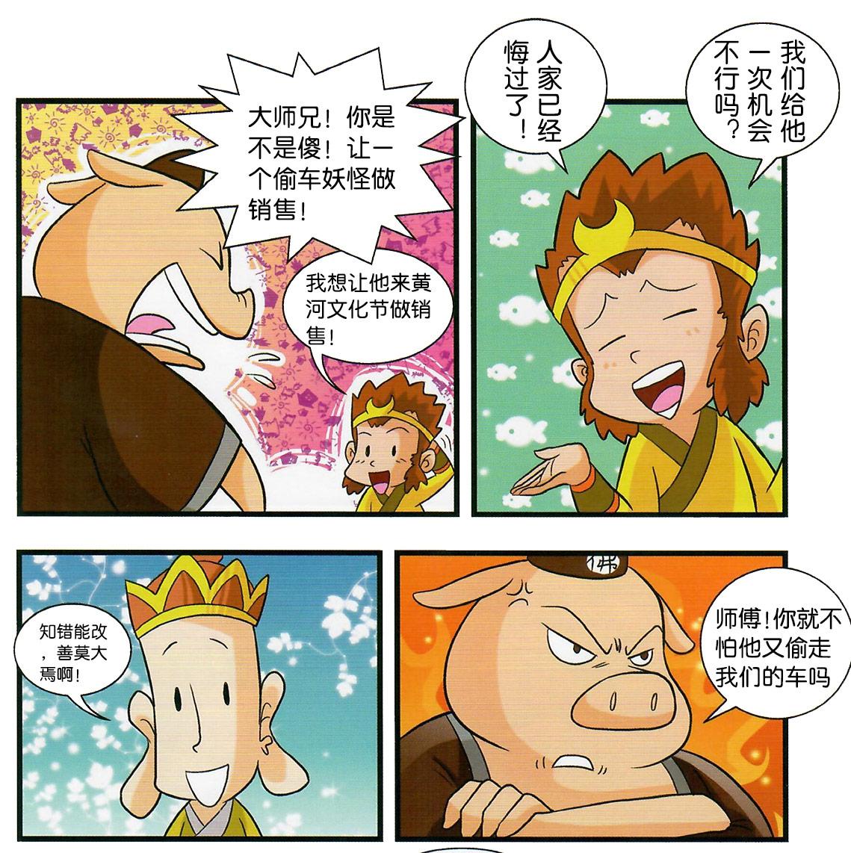 西游记漫画-5.jpg