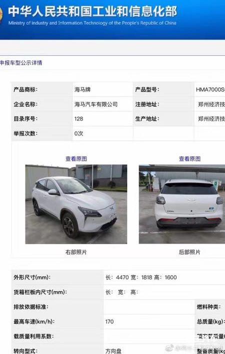 """汽车""""logo 从此次曝光的几张申报图偏可以看出,郑州海马代工的小鹏"""