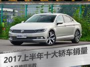 2017上半年全国轿车销量排行 大众汽车销量第一