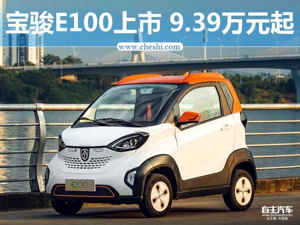 宝骏E100今日正式上市 售价9.39 10.99万元高清图片