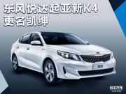 东风悦达起亚新K4更名凯绅 将于8月底正式上市