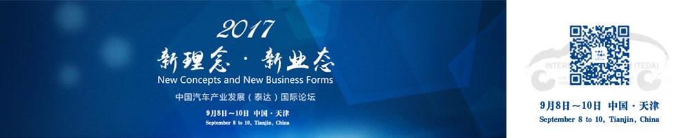 2017中国汽车产业发展(泰达)国际论坛