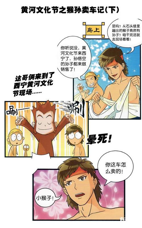 西游记漫画-1_调整大小.jpg