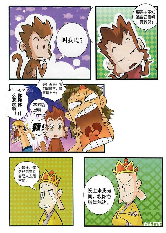 西游记漫画-2_调整大小.jpg