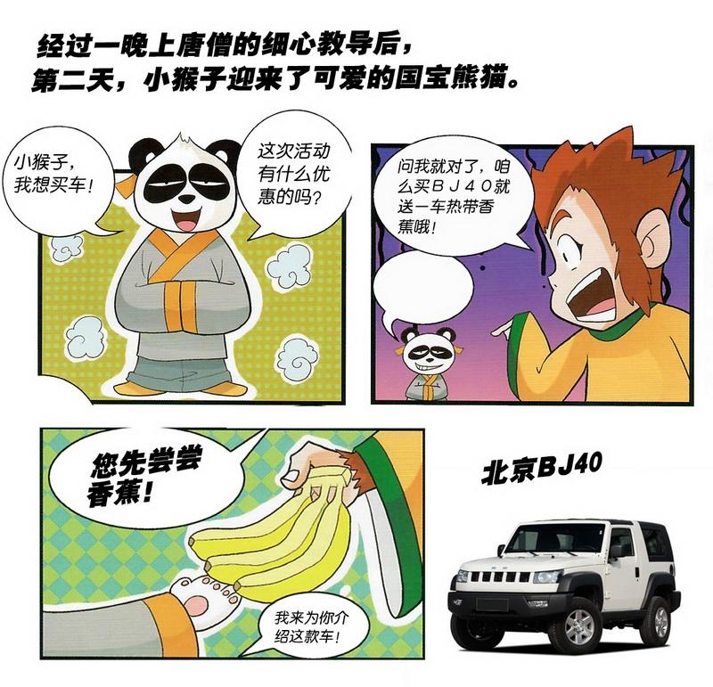西游记漫画-3_调整大小.jpg