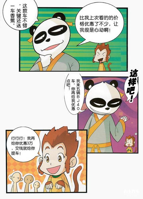 西游记漫画-4_调整大小.jpg