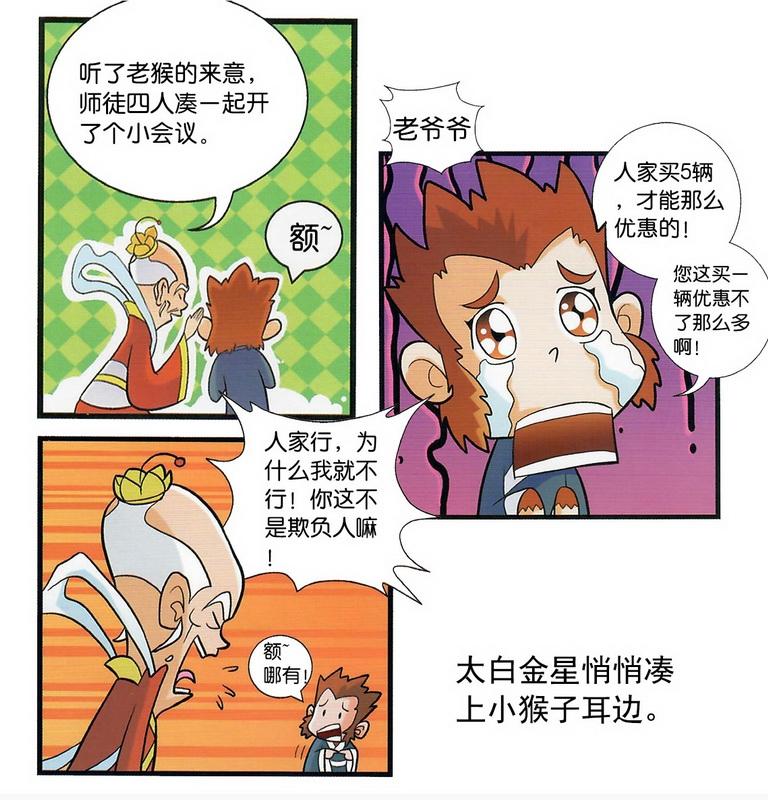 西游记漫画-6_调整大小.jpg