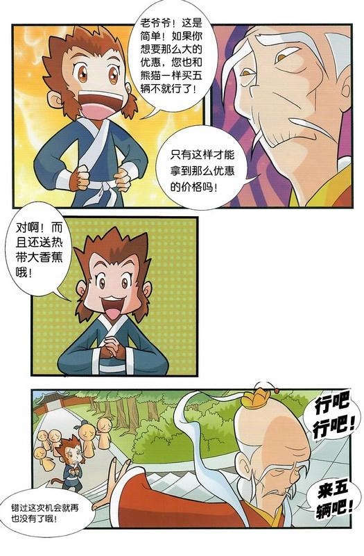 西游记漫画-7_调整大小.jpg