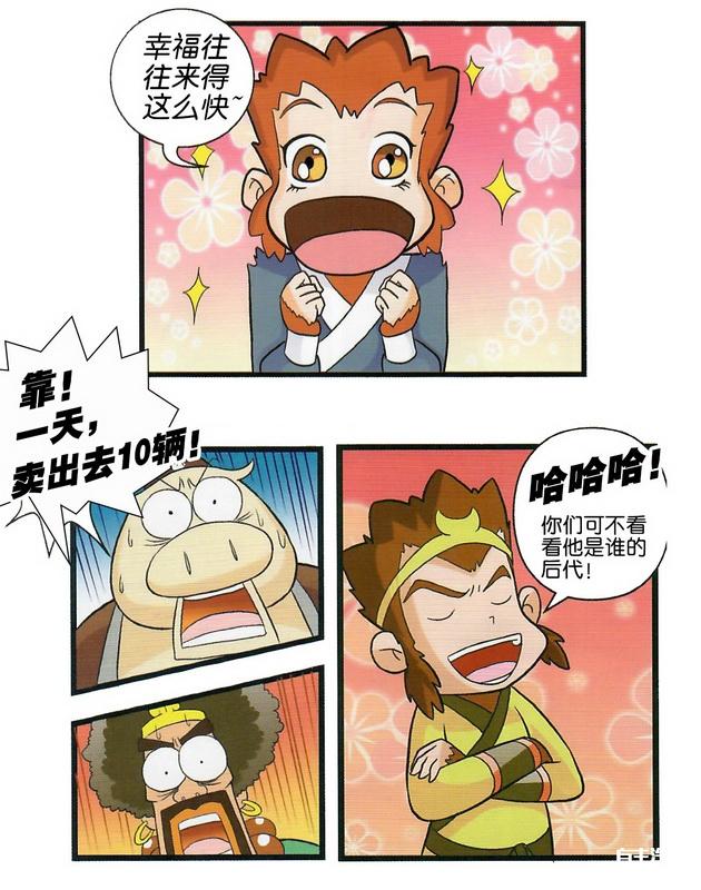 西游记漫画-8_调整大小.jpg