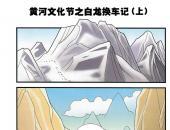黄河文化节之白龙换车记(上)