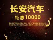 中国汽车黄河文化节西安站钜惠来袭