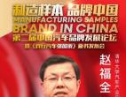 制造样本 品牌中国