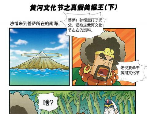 黄河文化节之真假美猴王(下)