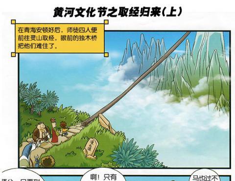 黄河文化节之取经归来(上)