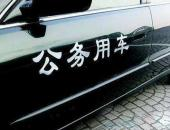 中央和国家机关公车压减逾6成 29省公车改革基本完成