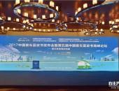 2017客车蓝皮书论坛举行 聚焦新能源发展