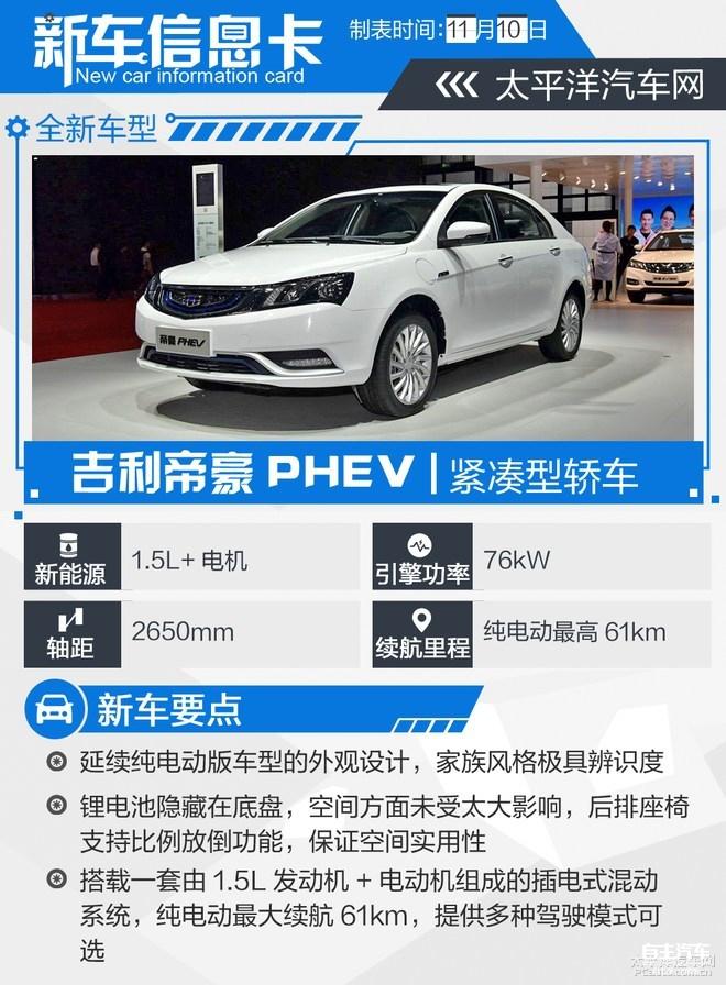 吉利帝豪PHEV今日上市 纯电续航里程61km(11.10备稿)