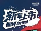 2017广州车展:大空间、高配置、超越野 北汽幻速S7新车上市