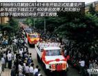 《中国汽车史话》连载 |一吨重的大奖章换100万 (二)