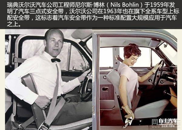 汽车安全带 安全带 安全带发展