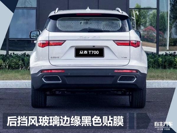 众泰T700上市时间,众泰T700价格