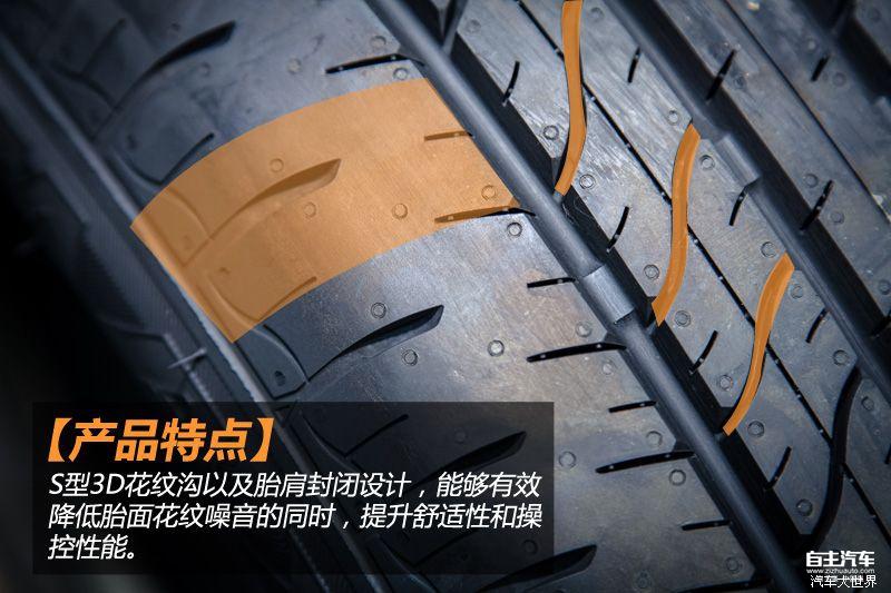 不偏科的优等生 专业测试玛吉斯MS1轮胎