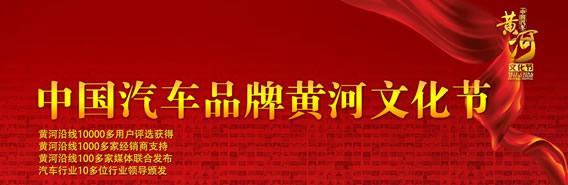 中国汽车品牌黄河文化节