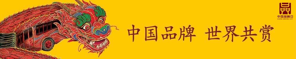 中国品牌日专题-中国品牌 世界共赏