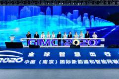 GIMC 2020盛大开幕,齐聚南京,共商全球智慧出行新机遇